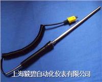 WRNM-104手柄式热电偶 WRNM-104