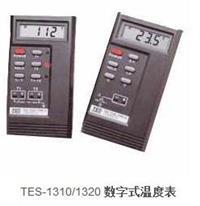 TES-1310/1320 数字式温度表