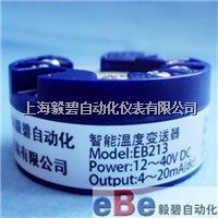 EB213智能温度变送器 EB213