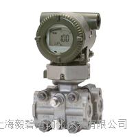 横河川仪EJA120E型高性能微差压变送器 EJA120E系列