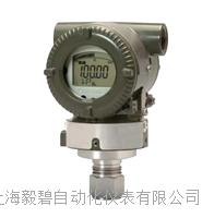 横河川仪EJA510E/530E型绝对压力和压力变送器上海优质代理商 EJA530E-JDS7N-032DN/NF2/A/Z