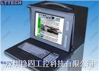便携式工控机,下翻式便携工控机,7U便携式工业计算机PWS1520