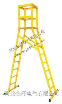 绝缘人字平台梯 1.5m-3m