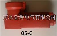 绝缘护罩05-C 绝缘护罩05-C