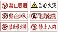禁止标志牌