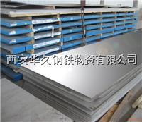 西安不锈钢板,304,321,316L,309S,310S不锈钢板