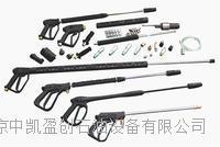 北京热水高压清洗机专用高压枪