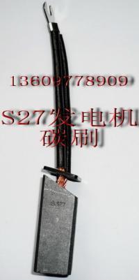 S27电刷 S27电刷价格 S27电刷是发电机碳刷