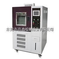 可程式恒温恒湿试验箱 GX-3000