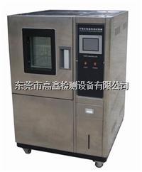 高温高湿试验箱 GX-3000-B
