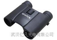 【湖北onick望远镜供应】onick旅行者10x25DCF便携高清望远镜 旅行者10x25DCF