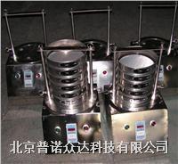 验室不锈钢振动筛