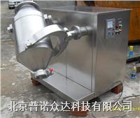北京三维混合机生产厂家 PSH-50