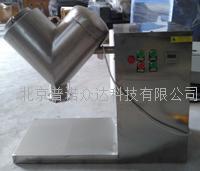 实验室V型混合机
