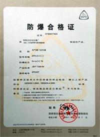 防暴合格证