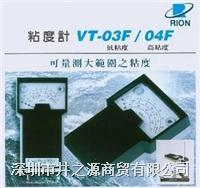 VT-03F低粘度粘度计日本RION理音粘度计/进口低粘度粘度计 VT-03F