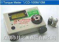 电批扭力测试仪CD-100M_CD-10M日本思达测试仪 CD-100M