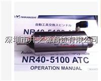 NR50-5100ATC主轴/NAKANISHI总代理 假一罚十