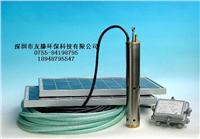供应深圳太阳能潜水泵