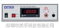 台湾华仪7005 数字式高压电表 EXTECH7005数字高压表