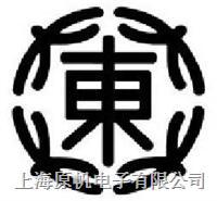 特殊形状保险丝AC/DC 250V 0.3A 型号:HM03 厂牌:日本大东通信机株式会社 HM03