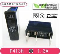 日本大东报警保险丝DAITO熔断器P413H P420H P430H P435H P450H P475H P4100H