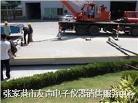 张家港耀华电子秤地磅维修 上海耀华电子秤,地磅,A12+E,A9+P,A15+E,A7,A27,D2.A1+,D9,D10
