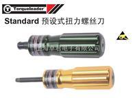 Torqueleader扭力起子,预设式扭力起子,预设式扭力螺丝刀 015500,015520,015540,015560