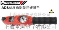 Torqueleader扭力扳手ADS25,ADS40,010160,010180 010160,010180,ADS12DS,ADS12A,ADS12A