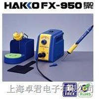 HAKKO电焊台FX-950 FX-950,FX-951