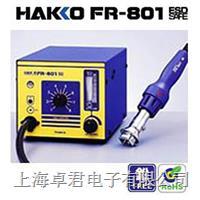 HAKKO热风拔放台FR-801 FR-801,FR-802