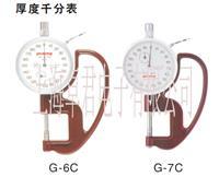 PEACOCK千分表G-7C, 尾崎千分表G-7C,G-7C G-7C