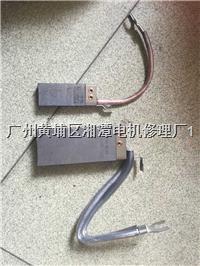 供应MG1147碳刷,MG1147电刷,规格20X40X100,价260/个 MG1147