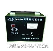 恒流粉塵采樣器FCH-30