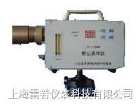 防爆粉尘采样仪IFC-2 IFC-2