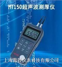 MT150超声波测厚仪  MT150