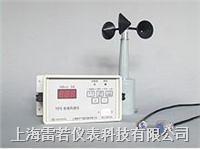 YF6-J风速仪/风速报警仪/ YF6-J接电风速仪 YF6-J