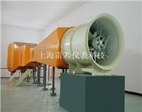 RE-9585型風洞