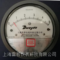 DWEYDA差壓表/微壓差表 /空氣差壓計/壓差計