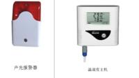 溫濕度記錄報警儀