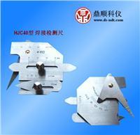 HJC40型焊接检验尺 焊缝检测尺 HJC40型