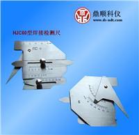 HJC60型焊接检验尺 焊缝检测尺 HJC60型焊接检验尺 焊缝检测尺