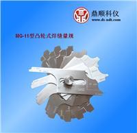 凸轮式焊缝量规 11型 凸轮式焊缝量规 11型