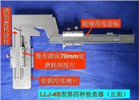 LLJ-4A铁路车辆车轮第四种检查器
