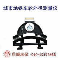 城市地铁车辆轮径测量仪 GF2706