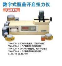 TNK系列数字式瓶盖扭力仪 TNK-05B/10B/20B/50B/100B