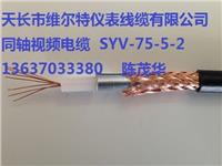 SYV-75-5-2同轴视频电缆(维尔特牌电缆)13637033380 SYV-75-5-2