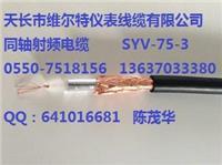 SYV-75-5-2同轴视频电缆(维尔特牌电缆)13637033380