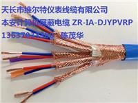 ZR-ia-DJYPVRP-7*2*1.5 阻燃本安计算机屏蔽电缆【维尔特牌电缆】