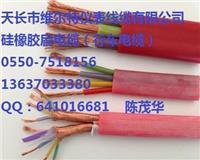 硅橡胶扁电缆YGCB-3*35+1*16行车专用电缆(维尔特牌电缆)13637033380